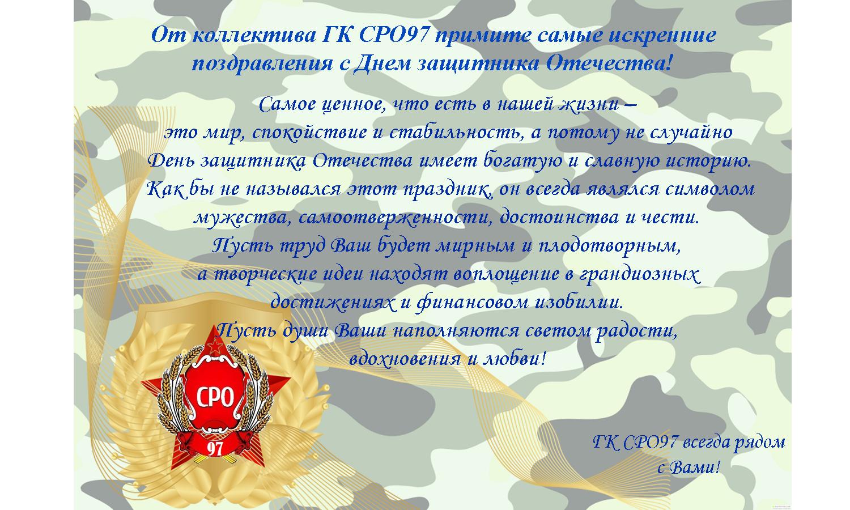 поздравления для начальника ко дню защитника отечества открытки для мужчины